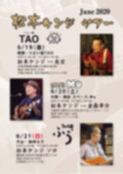 kenji_matsumoto_2020_ページ_2.jpg