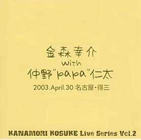 得三LIVE Vol2