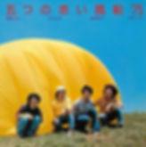 五つの赤い風船75