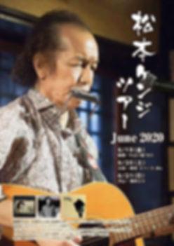 kenji_matsumoto_2020_ページ_1.jpg
