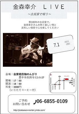 幸介さんライブ(縦1枚)-変換済み.jpg