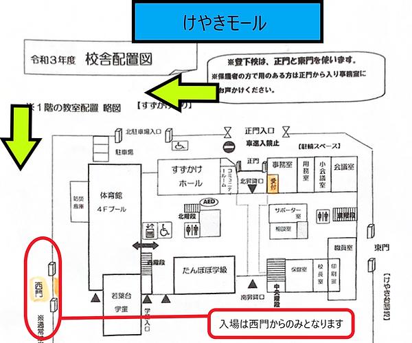 若葉台小地図(西門).png