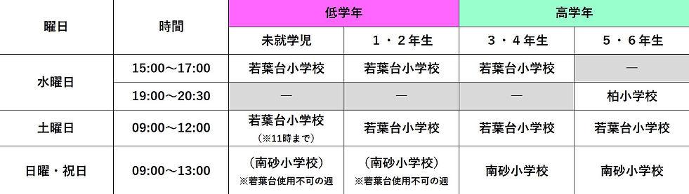 練習スケジュール.jpg