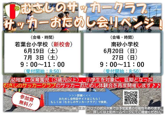 お試し会2021春リベンジ.jpg