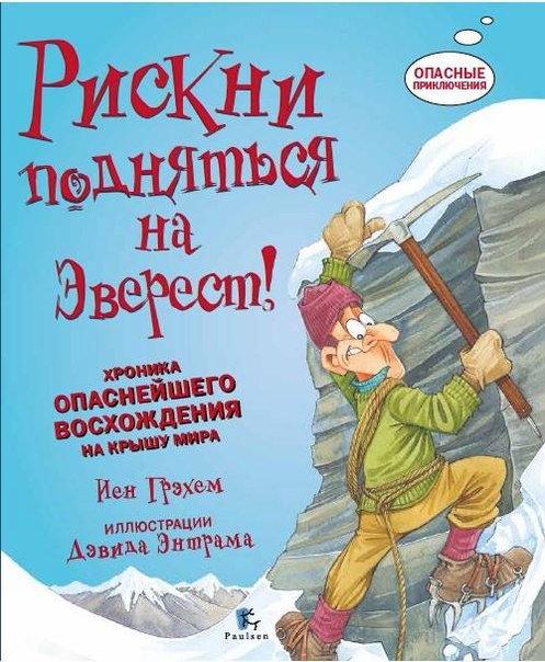 Грехем Йен / Рискни подняться на Эверест (илл.)