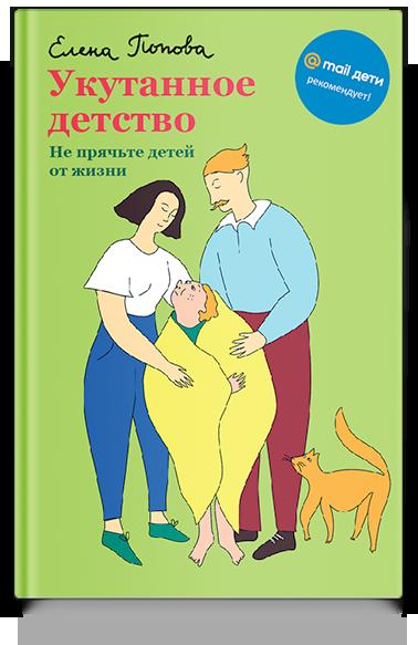 Попова Елена / Укутанное детство. Не прячьте детей от жизни