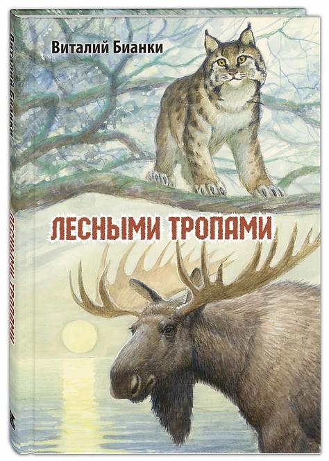 Бианки Виталий / Лесными тропами (илл. Стахеев Владимир)