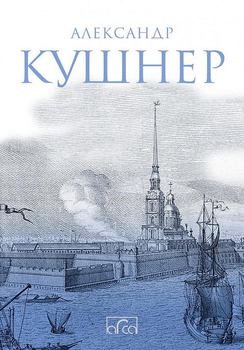 Кушнер Александр / Меж Фонтанкой и Мойкой