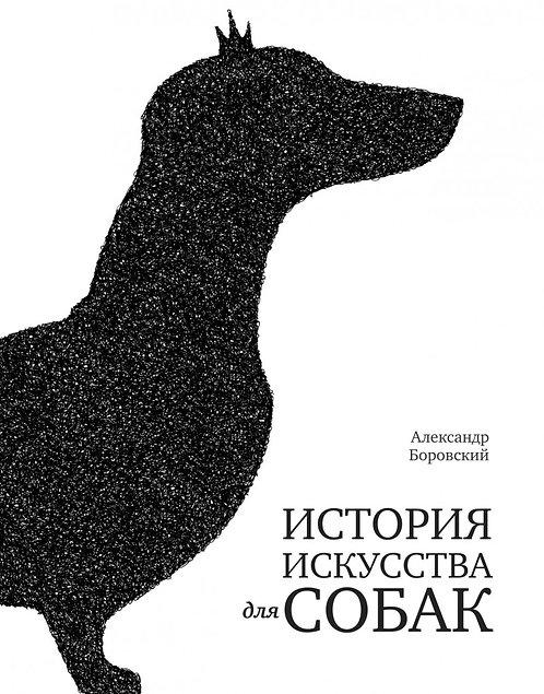 Боровский Александр / История искусства для собак