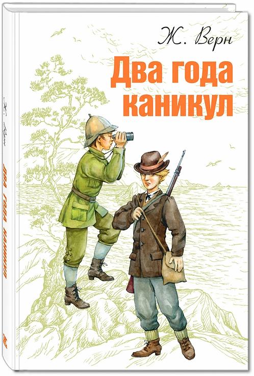 Верн Жюль / Два года каникул (илл. Бенетт Леон)