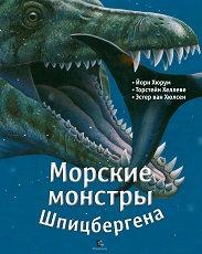 Йорн Хюрум / Морские монстры Шпицбергена (илл.)