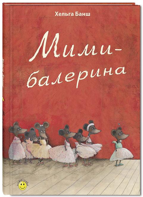 Банш Хельга / Мими-балерина (илл. Банш Хельга)