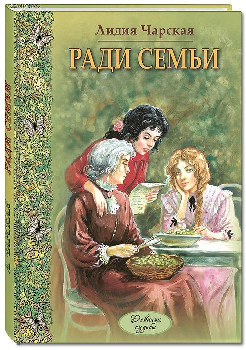 Чарская Лидия / Ради семьи (илл. Власова Анна)