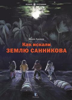 Худяков Вадим / Как искали Землю Санникова (илл.)