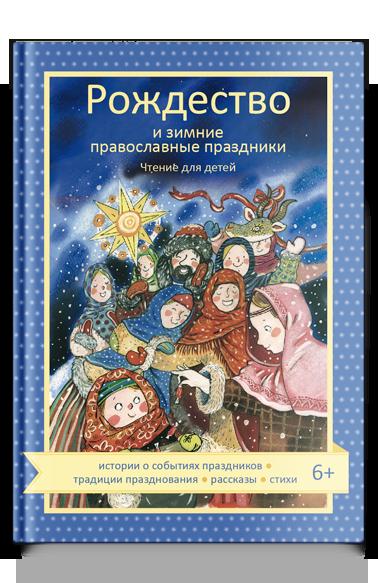 Волкова Наталия / Рождество и зимние православные праздники. Чтение для детей