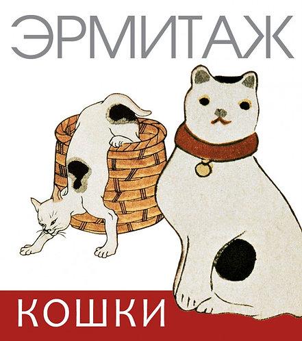 Эрмитаж. Кошки