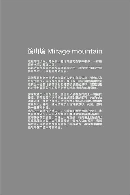 鏡山境_文字.jpg