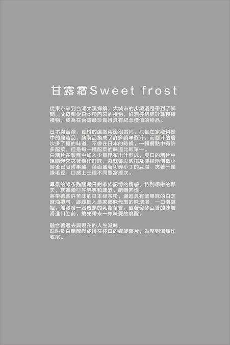 甘霜露_文字.jpg