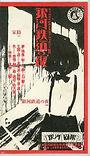 銀河画報社映画倶楽部アンソロジー2 銀河鉄道の夜 VHS.jpg