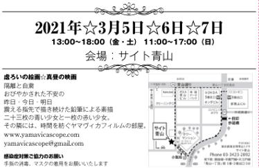 2021青少女展DM裏.png