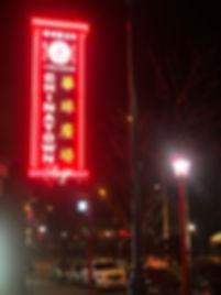 chinatown sign.JPG