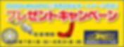 2020_会員ご依頼用_横長.png