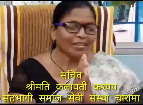 उत्तर बस्तर कांकेर में 'कोविड' से संबंधित अनुभव : श्रीमती कलावती कश्यप संग साक्षात्कार