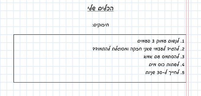הכלים שלי - דוגמא.png