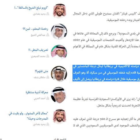 Sabq News Paper Article