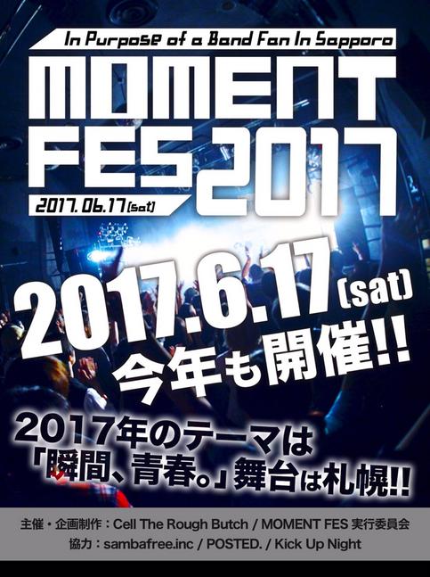 今年も開催決定!!CTRB presents『MOMENTFES2017』が開催!!