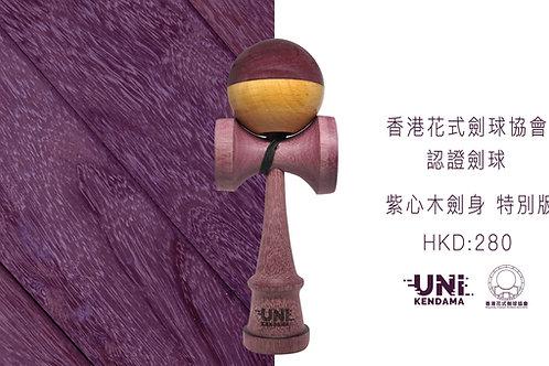 香港花式劍球協會2020認證劍球 - uni kendama 2.0夾木款 特別木劍身