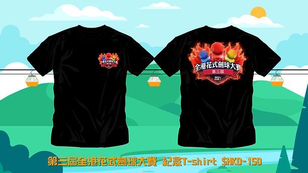 第三屆全港花式劍球大賽 紀念T-shirt $HKD-150.jpg