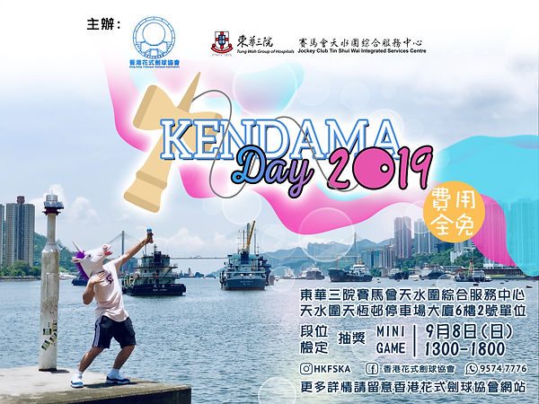kendama day 2019.jpg