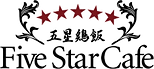 Five Star Cafe logo白枠.png