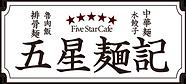 五星麵記ロゴ.png
