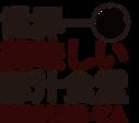 豚汁屋ロゴ.png