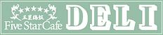 DELI ロゴ.png