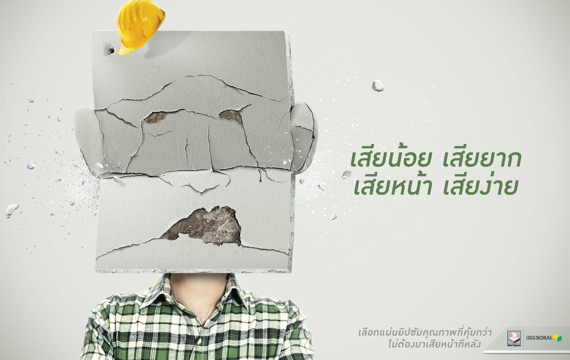 Siam Gypsum