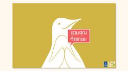 LPN Development Group