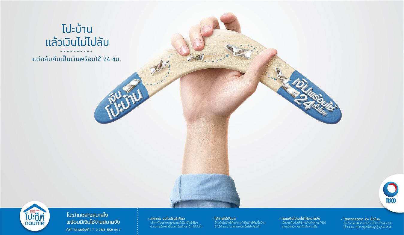 Print Ads, Branding Design, Billboard, Banner, TVC, kingkongbangkok.com, กรุงเทพมหานคร, ประเทศไทย, Kingkong Bangkok, adverting agency, ad agency, ad, ads, advertise, advertising, advertising company, ad agency based in Bangkok, ad agency based in Thailand, Bangkok-based ad agency, Thailand-based ad agency, Bangkok, BKK, Thai, Thailand, Thai advertising agency, creative, creative house, design company, production company, advertising planning, advertising strategy, brand, branding, marketing, IMC, marketing communications, media, TVC, TVC production, commercial, award-winning commercials, teaser, shooting, photography, illustration, retouch, print ad, print, newspaper ads, magazine ads, radio spot, poster, street poster, muppi, billboard, advertising jobs, creative director, creatives, art directors, copywriters, graphic designers, internet advertising, online advertising, digital advertising, internet marketing, online marketing, viral marketing, viral ads, web advertising
