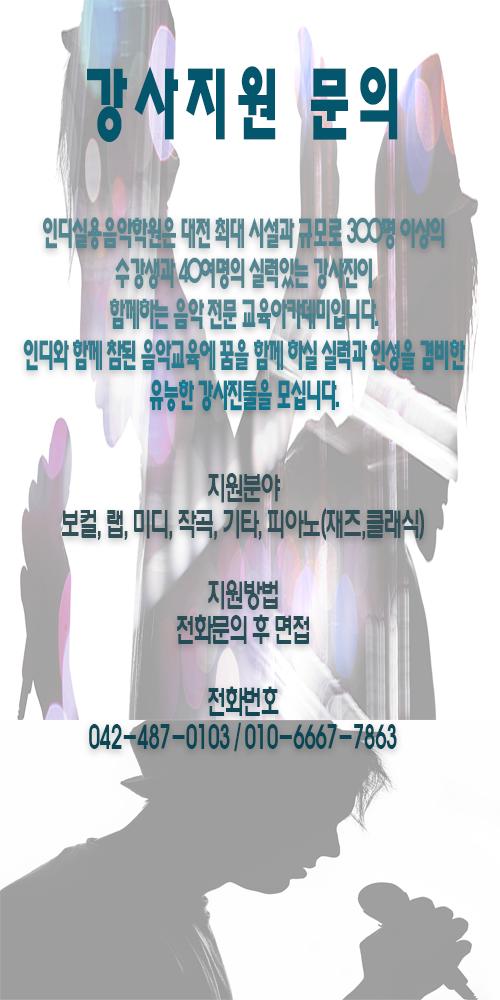 강사지원.png
