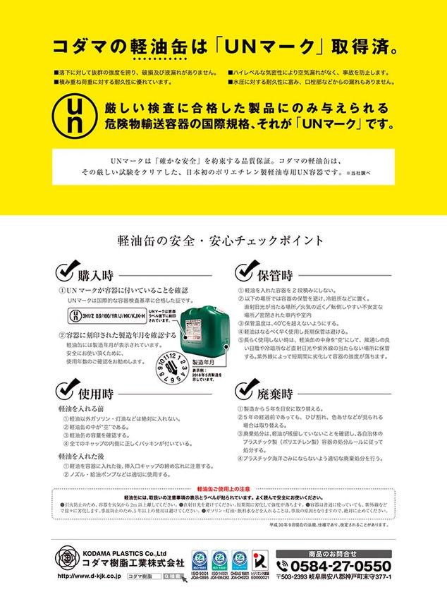 コダマ樹脂工業株式会社