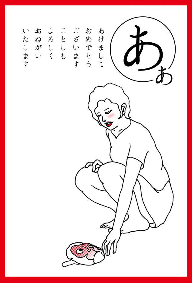 2016nennga_miyatadaishi-min.jpg