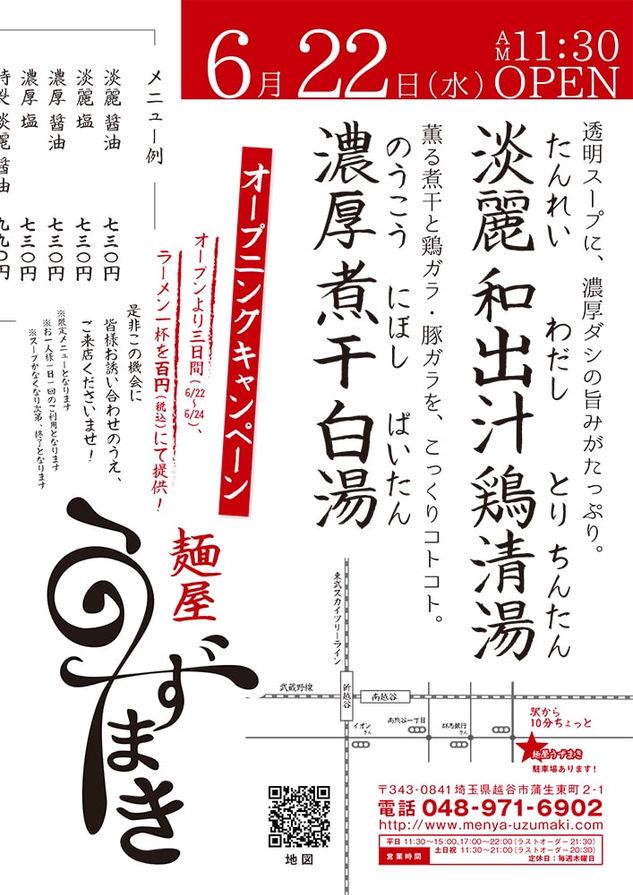 uzumaki_tirashi-min.jpg