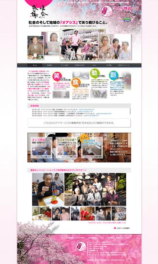 web_sakuramonogatari.png