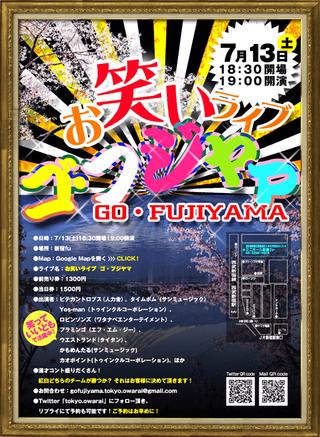 web_gofujiyama.png