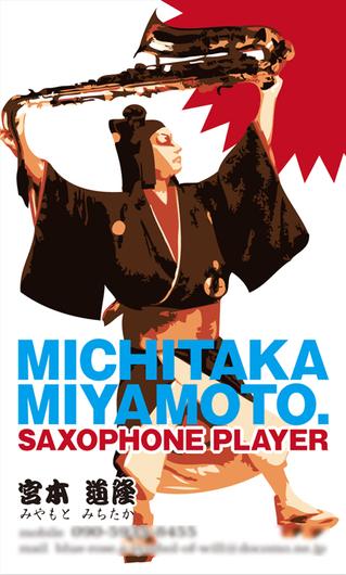 2d_namecard_miyamoto2-min.png