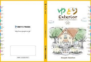 カタログ「ゆとり」Vol.8