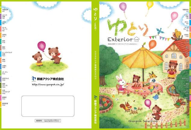 カタログ「ゆとり」Vol.10