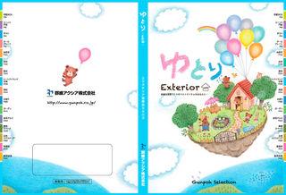 カタログ「ゆとり」Vol.9